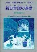 (二手書)新日本語的基礎 漢字練習教材I