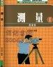 二手書R2YB2002年初版《測量 l~ll 共2本》吳恒雄 晉富