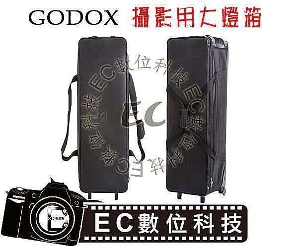 【EC數位】GODOX CB-01 攝影棚燈箱 閃光燈箱 加厚影室燈箱包 棚燈架 柔光傘架 滑輪拉桿箱 CB01