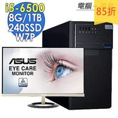 【現貨】ASUS電腦 D630MT i5-6500/8G/1T+240SSD/W7P 商用電腦