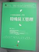 【書寶二手書T5/大學社科_E92】人力資源法律管理.3,特殊員工管理_崔亞娜, 方樂華(主編)