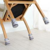 全館免運 包桌腿椅子保護套桌腿凳腳墊