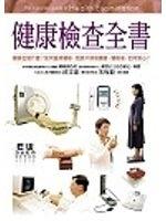 二手書博民逛書店 《健康檢查全書》 R2Y ISBN:9861243208│鄭維理