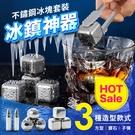 不鏽鋼冰塊 304不鏽鋼 環保冰塊 威士忌冰塊 冰球 冰磚 冰石 冰塊 冰敷 降溫