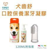 Pet'sTalk~齒妍堂T-PET DOG 犬齒舒 日常護理潔牙凝膠 120ml +附指套
