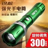 手電筒強光超亮遠射5000可充電多功能便攜特種兵家用戶外迷你小 鉅惠85折