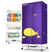烘乾衣機 烘乾機家用風乾機烘衣機速乾衣靜音衣服方形大容量乾衣機家用  DF 科技旗艦店