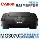 Canon PIXMA MG3070 多...