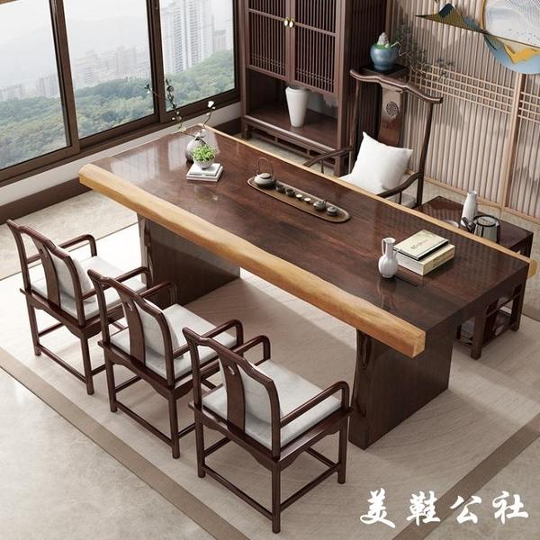 新中式茶桌實木泡茶臺桌凳組合茶幾客廳茶桌椅功夫大板1米8茶桌子【美鞋公社】
