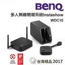 ◆【名展影音/台北館】BenQ 多人無線簡報系統 Instashow(WDC10)