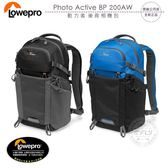 《飛翔無線3C》LOWEPRO 羅普 Photo Active BP 200 AW 動力者 後背相機包│公司貨│攝影包