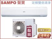 ↙0利率↙SAMPO聲寶 11-15坪 5級省電 雙倍淨 定頻單冷分離式冷氣AU-PC72/AM-PC72【南霸天電器百貨】
