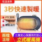 台灣土城現貨-110v取暖器電暖風機家用電暖氣小太陽辦公室節能省電小型速熱風機