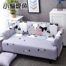 小貓愛魚-四季通用型簡約彈力布全包沙發套 二人沙發 (145-185cm適用)