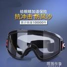 防疫護目鏡 眼睛軟邊收割機防塵防霧眼鏡透明全封閉護眼罩建筑護眼鏡擋風工業 阿薩布魯