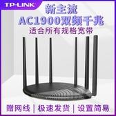 路由器 TP-LINK雙頻AC1900千兆無線路由器千兆端口家用穿牆高速wifi5G穿牆王tplink支持IPV6宿舍WDR766 夢藝