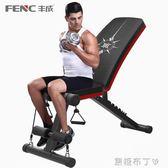 臥推凳仰臥板仰臥起坐健身器材家用腹肌板多功能摺疊健身椅啞鈴凳 WD一米陽光