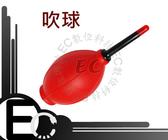 【EC  】吹塵球清潔吹氣球鍵盤琴鍵筆電電腦單眼 相機尾部進氣式吹球