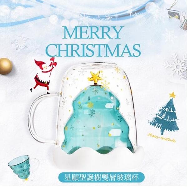 現貨 星願玻璃杯 雙層杯 聖誕節 杯子 馬克杯 情侶杯 店慶降價