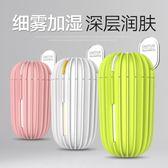 車載加濕器 迷你易拉罐便攜式補水噴霧 JA2279『美鞋公社』