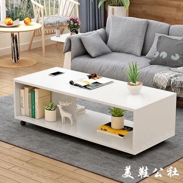 簡約茶幾簡易現代組裝茶桌客廳家用田園小戶型移動長方形桌子【美鞋公社】