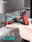 車載平板支架手機電腦車用ipad汽車用品后座車上多功能后排夾  汪喵百貨