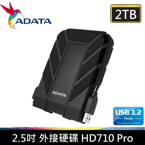 【贈硬碟收納袋+免運】威剛 ADATA 2TB 外接硬碟 2T HD710 Pro USB 3.2 外接硬碟 X1【軍規抗撞/三層防撞】