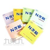 【12入大組合】N次貼-單包便條貼3*3 (76x76mm) 顏色隨機