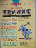 【書寶二手書T1/科學_JDB】有趣的速算術_原價160_中村義作,阿邊惠一, 張秀琪