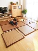兒童日式藤編地毯客廳臥室滿鋪地板墊榻榻米地墊竹涼席厚家用YYS 【快速出貨】