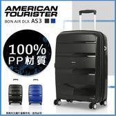 旅展推薦 新秀麗AMERICAN TOURISTER 輕量行李箱 24吋旅行箱商務箱 霧面硬箱容量可擴充TSA鎖 AS3
