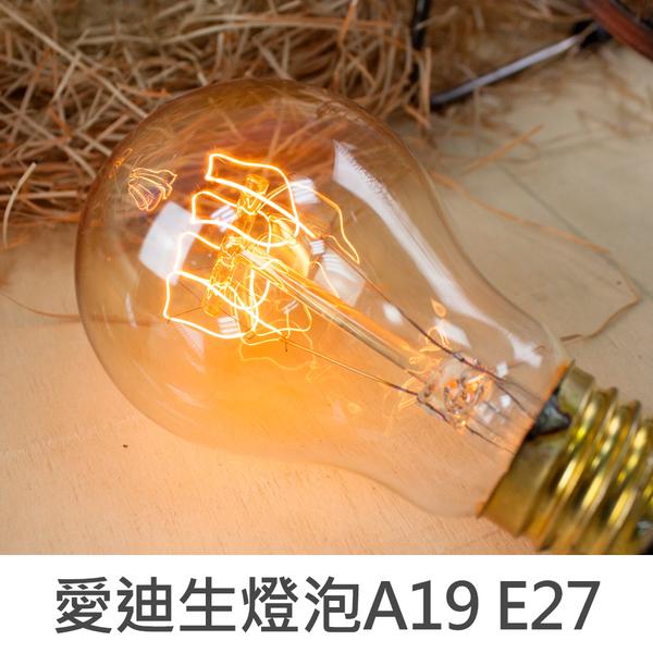 珠友SC-52002 愛迪生復古燈泡E27螺口 A19 110V-40W (黃光)創意吊燈/檯燈裝飾燈泡/工業風 懷舊 仿古