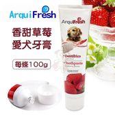 *WANG*西班牙 ArquiFresh《香甜草莓愛犬牙膏》100g 犬用牙膏
