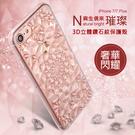 【默肯國際】Carlgold 水晶系列 iPhone 7/8/SE2 (4.7) 7/8 Plus (5.5) 3D立體鑽石紋保護殼 軟殼 手機保護殼