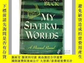 二手書博民逛書店My罕見Several Worlds(賽珍珠自傳《我的幾個世界》