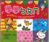 書立得-愛分享有聲系列11:學學ㄅㄆㄇ(CD)(B02111)
