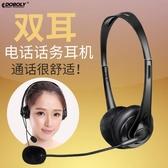 客服耳機 M13雙耳電話機耳機無線座機聽筒耳麥話務員專用 果果生活館