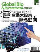 Global Bio & Investment 環球生技 7月號/2018 第55期