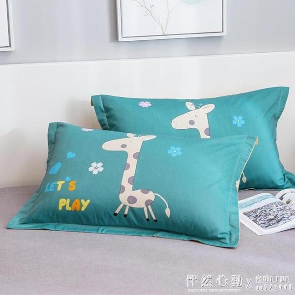 全棉斜紋枕套夏天純棉單人學生宿舍枕芯套一對裝夏季雙人枕頭套 怦然心動