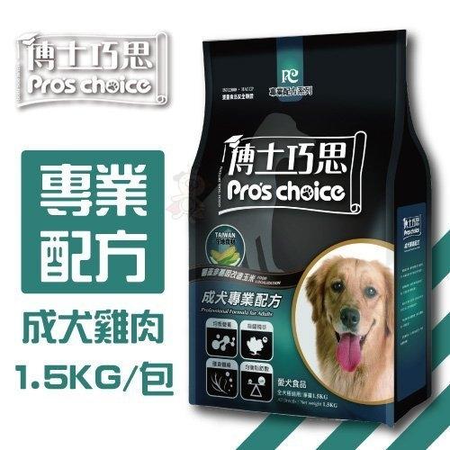 *WANG *博士巧思《專業配方系列-成犬雞肉》7.5KG/包 狗糧