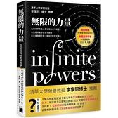 無限的力量:這個世界表面上看似混亂且不講理,但其最深處卻是合乎邏輯,並且確實遵守