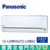 Panasonic國際4-5坪1級CU-LJ28BHA2/CS-LJ28BA2變頻冷暖空調_含配送到府+標準安裝【愛買】
