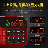 收音機 便攜式收音機全波段小音響廣播老年人學生用的迷你型袖珍隨身聽可充電插卡調頻跑步