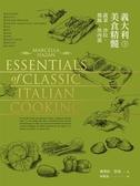 (二手書)義大利美食精髓(下):蔬菜、沙拉、燉飯、魚肉蛋