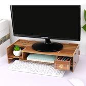 顯示器屏電腦增高架子底座支架辦公室桌面上收納抽屜式墊高置物架 WD初語生活館