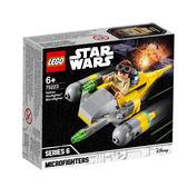 LEGO樂高 星際大戰系列 75223 Naboo Starfighter™ Microfighter 積木 玩具