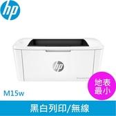 HP LaserJet Pro M15w 黑白雷射印表機【登錄送800元禮劵】
