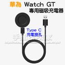 【磁吸充電座】華為 HUAWEI Watch GT/GT2/GT2e/GT Active/榮耀 Honor Magic/榮耀GS Pro 充電器智慧手錶充電線-ZY