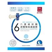 【森田藥粧】六重玻尿酸深層保濕面膜6片入x6盒(6040025P1)