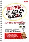 (二手書)關於考試,你用的方法都是錯的:日本考試之神的私家祕技